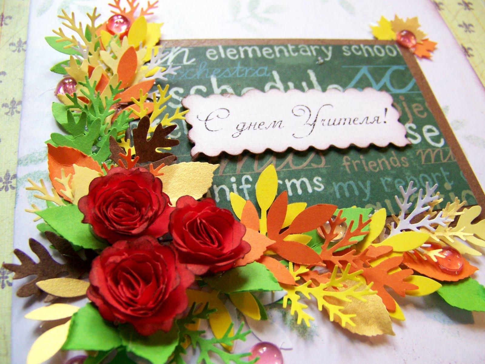 Студенческие открытки ко дню учителя